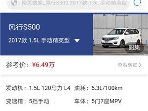 东风7座S500