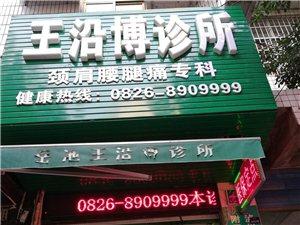 岳池县王沿博诊所开业两周年点赞免费刮痧拔罐艾灸