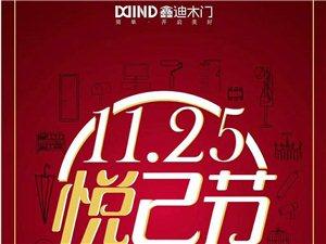 鑫迪木门悦己节活动(11.1—11.25)