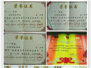 【 谈道平书法培训室 】岷县专业的书法培训机构