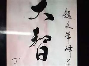 李杨胜吟稿/弘德养正/2018.11.03