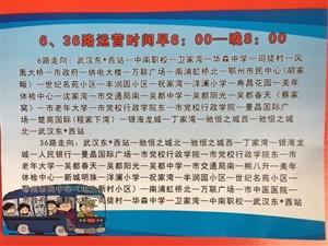 时隔多年,鄂州这个地方终于通公交车(36路)了!