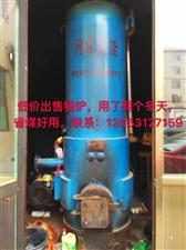 急!低价出售二手锅炉,用了两个冬天了,省煤好用,需要联系13653127159