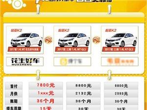 京东战略合作伙伴花生好车双11钜惠,低首付,免首付