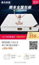 出售1.5米,1.8米床垫。全新,在网上买的,店家发错了。放着又没用,寄回去又太贵。半价出售了,收个...