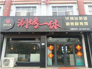 滨州半城山色涮烤一体店