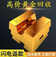 高价回收抵押: 黄金、铂金、K金、钯金、钻石、名表、手机数码等。 手机回收抵押: 苹果、三星、...