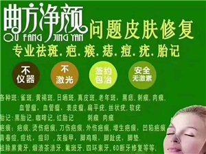 曲方净颜诚招衢州各县区代理及单店加盟商