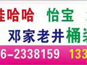 广安市玖玖桶装水配送中心