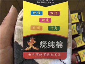 火燒純棉襪