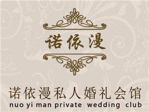 诺依漫私人婚礼会馆