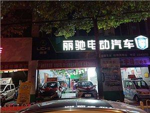 金鹏车业新能源汽车总汇