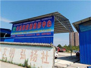 金鵬新能源汽車維修中心