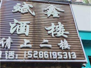 凤冈县斌鑫酒楼