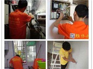 值得信赖的居家维修安装平台(滴滴模式)