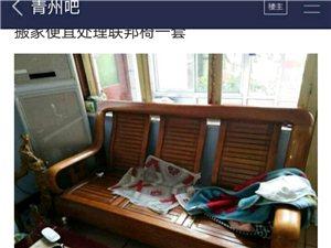 搬家便宜处理联邦椅一套,一个三人的四个单人的