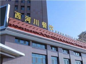 甘肃酒泉西河川酒店