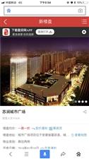 苏润城市广楼有门面急售,位置极好,价格面议。