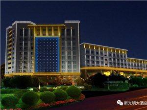光明大酒店