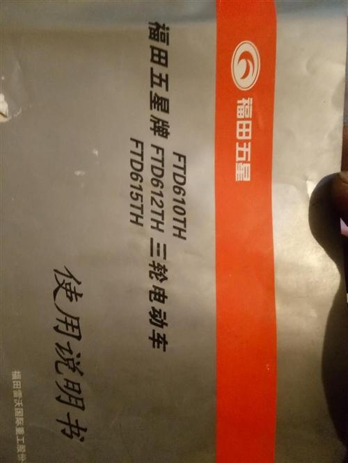 福田五星三轮电动车,带驾驶室,(通许老兵改的)六十伏电动机,五块120型电瓶,斗长1米8.宽1.2以...