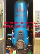 急售二手锅炉,非常省煤好用,超低价格,需要联系13653127159