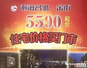 瀚海名城百余套门市出售76平53万元5500每平起
