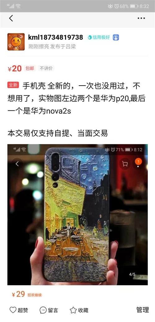 實物圖左邊兩個是華為p20手機殼,右邊一個是華為nova2s手機殼,都是全新的,一口價20,