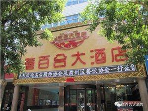 禧百合大酒店