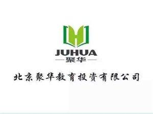 聚華教育有限公司