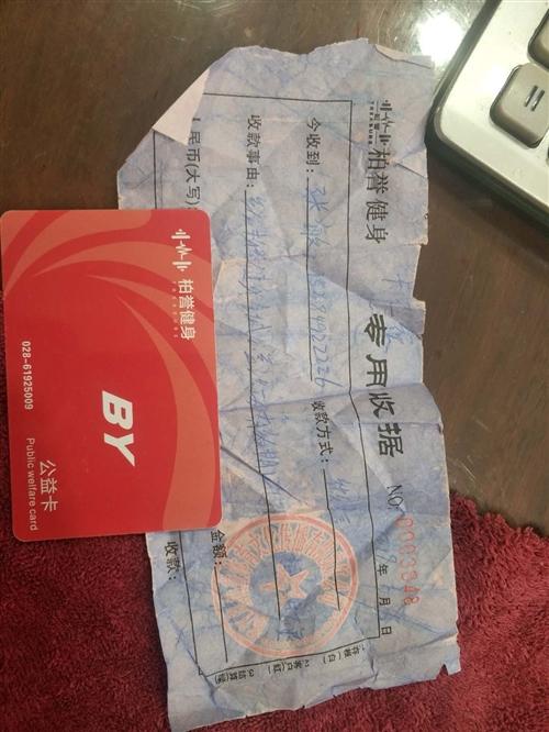 出售柏誉健身卡一张,年会员,价格400。联系电话18866229488