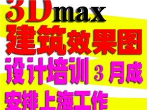 学3Dmax建筑设计安排上海工作后交学费