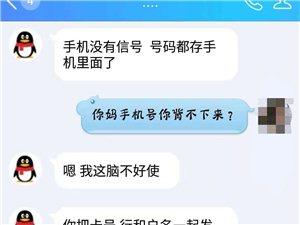 QQ冒名诈骗-未遂,大家注意警惕