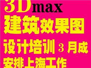 学3Dmax建筑设计,90天速成安排上海工作