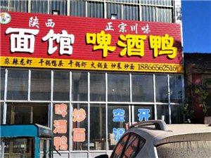 松林镇商铺出售