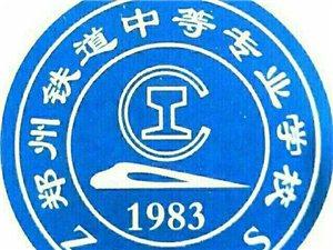 鄭州鐵道學校來新蔡招生啦!