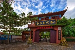 重游琼海~多河文化谷