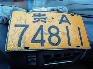 捡到一块车牌号,是谁的,速来领取!13595145440