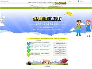 教育资助网是一家公益性助学平台,提供2000元学费资助。