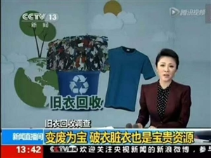 旧衣物回收 陕西安和家环保集团专业从事旧衣物回收,现在陕西省各县市区招代理,旧衣回收,门槛低,风险...