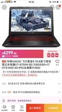 全新笔记本电脑。用了四天。最新i7。8G。128固态。GTX1050。4GIPS。
