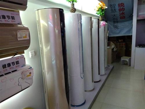 家用电器销售维修