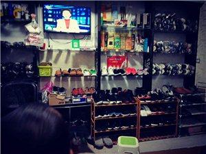 哈利路亚修鞋店