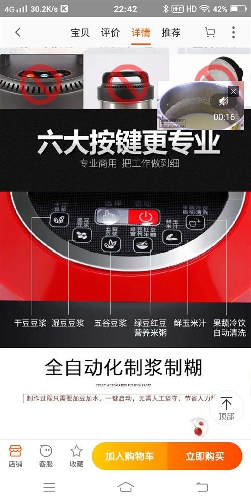 出售全新20升豆浆机一台,只验货过,没用过,价格从优,欲购从速。