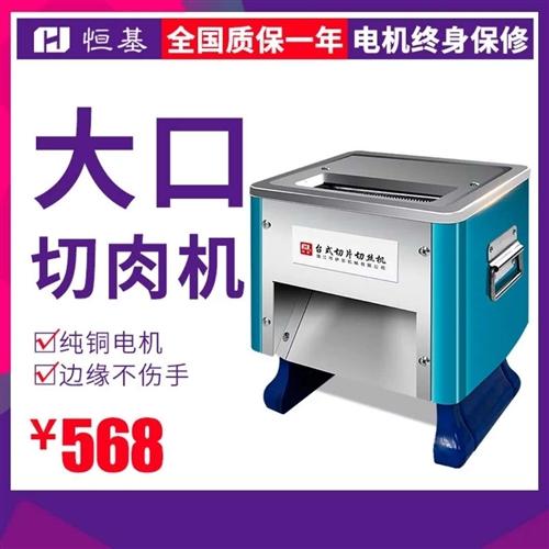 出售98成新切肉机一台,可切片切丝,价格从优,欲购从速