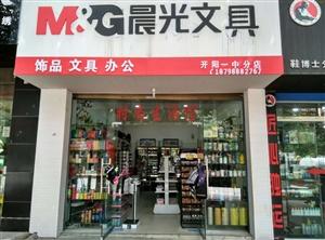现转让旺铺一间,店面位于开阳县城东大街疾控中心对面公交车站处,面积70余平方,由于本人个人原因,不能...