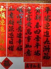 红围巾,春联订制