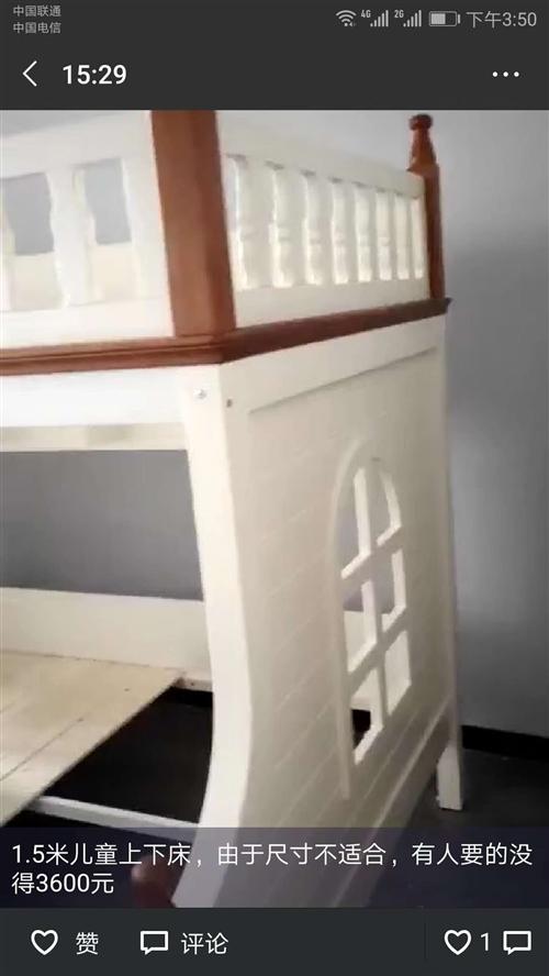 1.5米儿童上下床,由于尺寸不适合,有人要的没得,买价6256元,现在3600元甩卖……