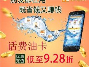 中国石化官方加油卡(最低9.0折)
