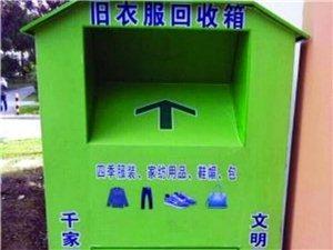 陕西安和家环保公司旧衣回收招商