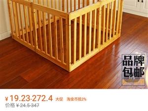 宝宝围栏,是木头的,用了一年,很实用,淘宝上买的,买的时候190,一共十片,现在100转让
